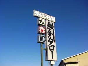 鉄剣タロー8