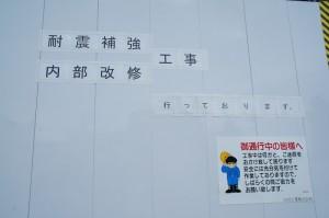 行田市役所工事2