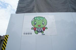 行田市役所工事4
