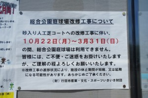 総合公園テニス場1