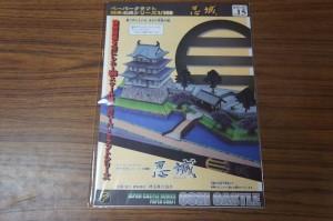 忍城ペーパークラフト4