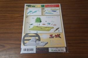 忍城ペーパークラフト5