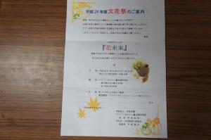 テクノホルティ文花祭