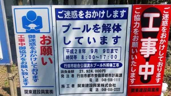 行田市総合公園プール3