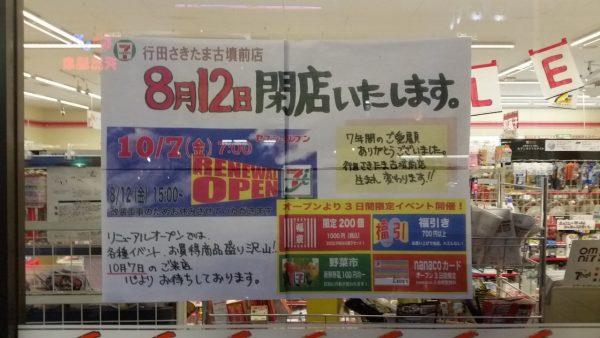 セブンイレブン行田さきたま古墳前店